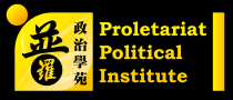 Proletariat Political Institute